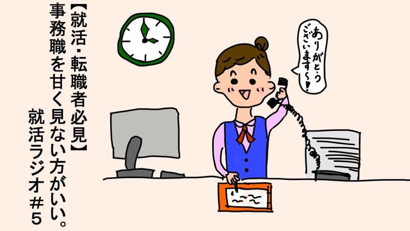 事務職を甘くみないほうがいい。就活ラジオ#5