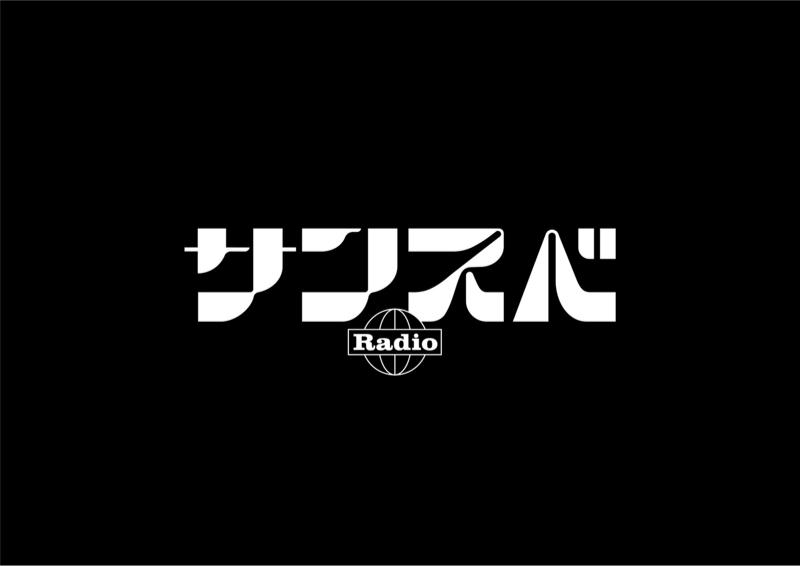 【#3】サンスベおすすめ映画紹介!!【サンスベ】