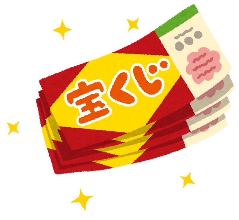 9月2日は宝くじの日!!