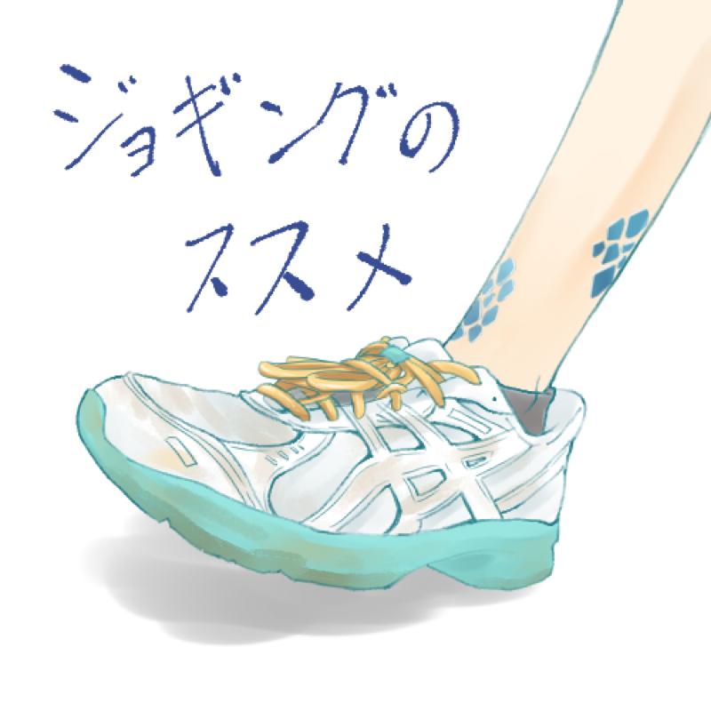 #04 ジョギングのススメ