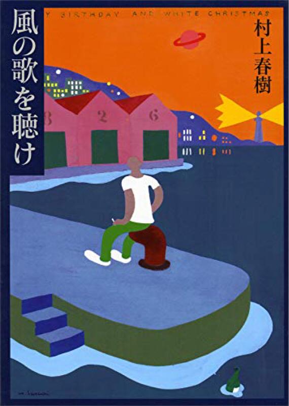 【読書レビュー】村上春樹『風の歌を聴け』