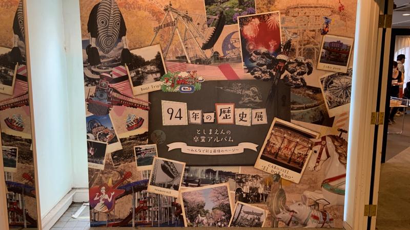 【永久保存版】としまえん vol.7 〜としまえんの卒業アルバム「94年の歴史展」〜