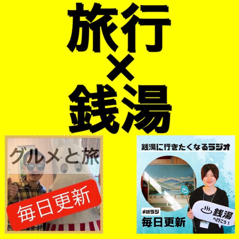 【コラボ配信】気軽に日帰り温浴施設with銭湯女子ちーさん