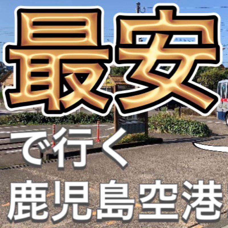 【最安】鹿児島空港への行き方 〜ローカル電車とバスの旅〜