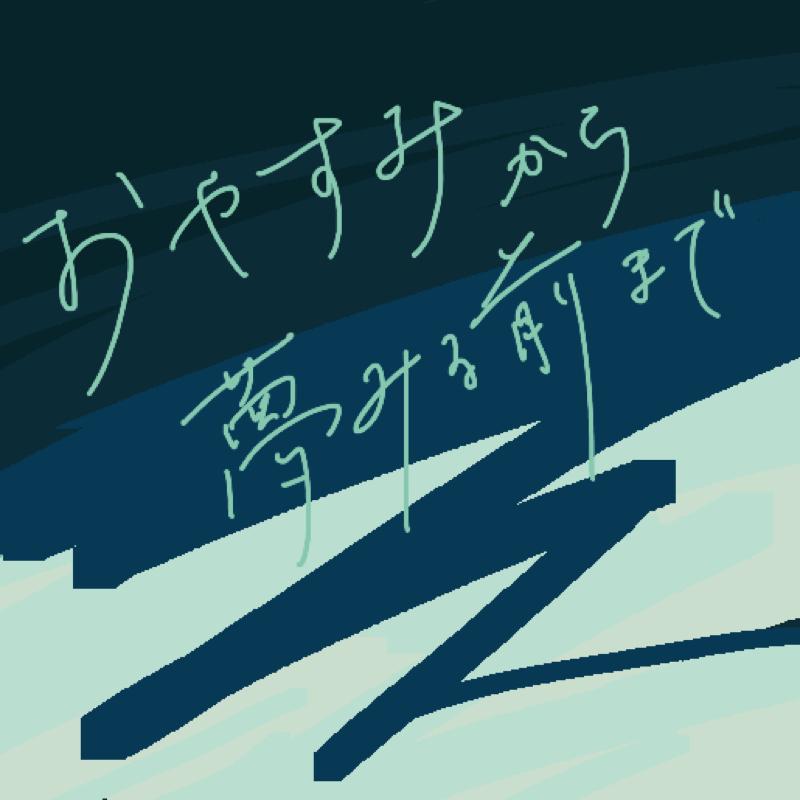 #04_ 新常態はネッ友とリア友を区別しなくなる世界を持ってくる