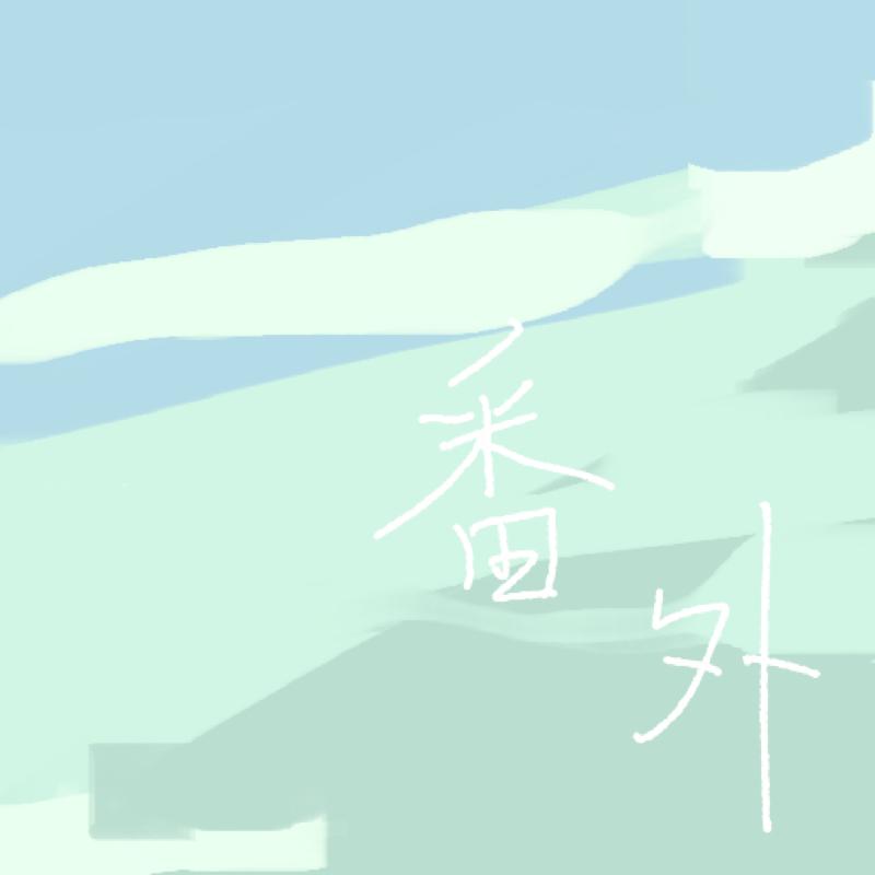 #番外_映画「星の子」感想戦②