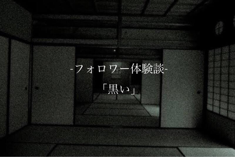 恐怖体験談  1話目【黒い】