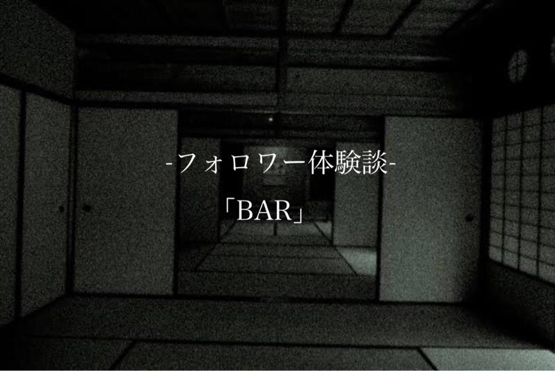 恐怖体験談 2話目 【BAR】