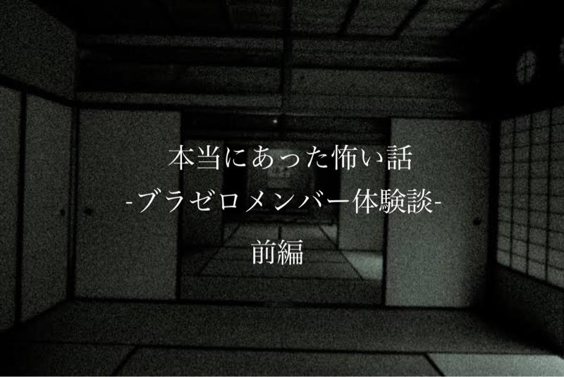 ブラゼロメンバー恐怖体験談 前編