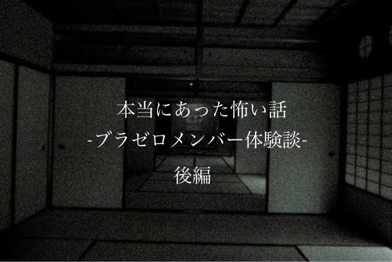 ブラゼロメンバー恐怖体験談 後編