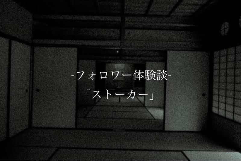 恐怖体験談4話目【スト-カ-】