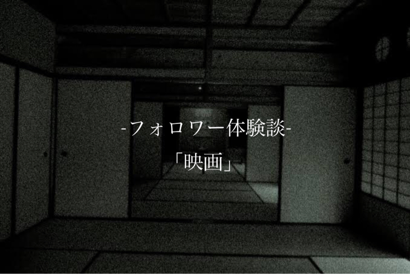 恐怖体験談 6話目【映画】