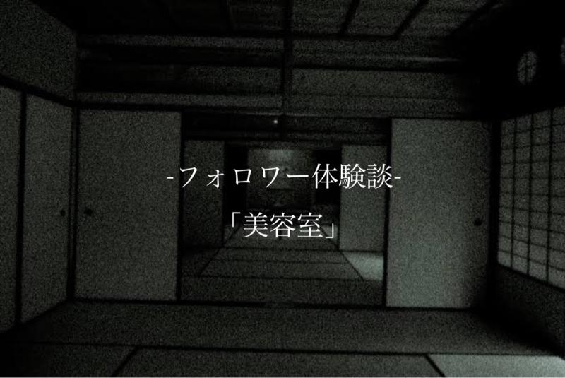 恐怖体験談 7話目【美容室】