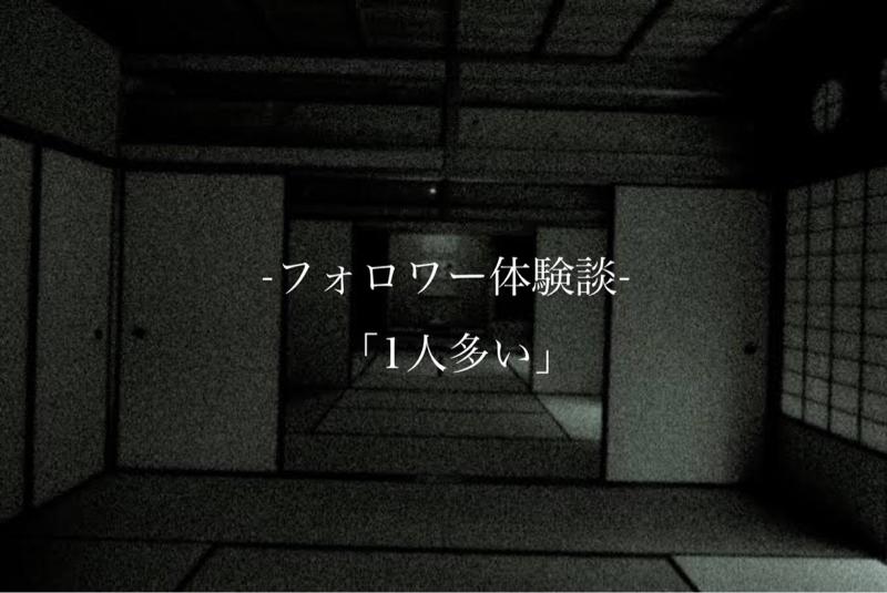 恐怖体験談 8話目【一人多い】