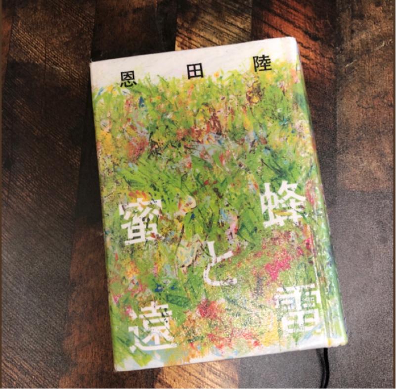 #181  続・『蜜蜂と遠雷』恩田陸 著