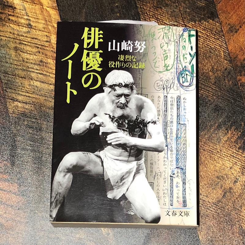 #195(火)『俳優のノート〜準備・公演編〜』山崎努 著