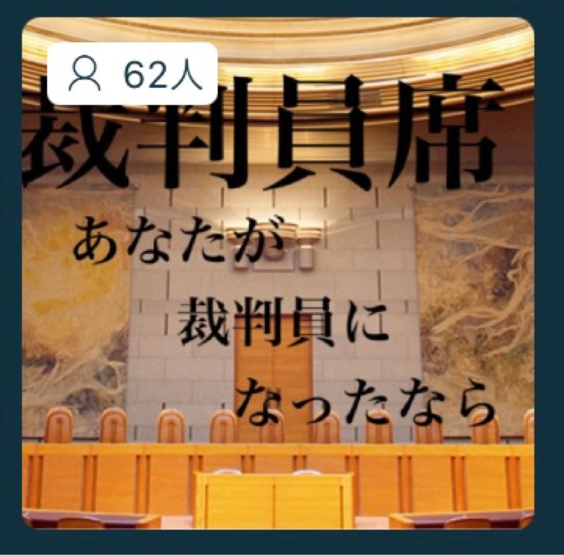 ★(ネタバレあり)ゆびお会長の裁判員席のライブが素晴らしかった話