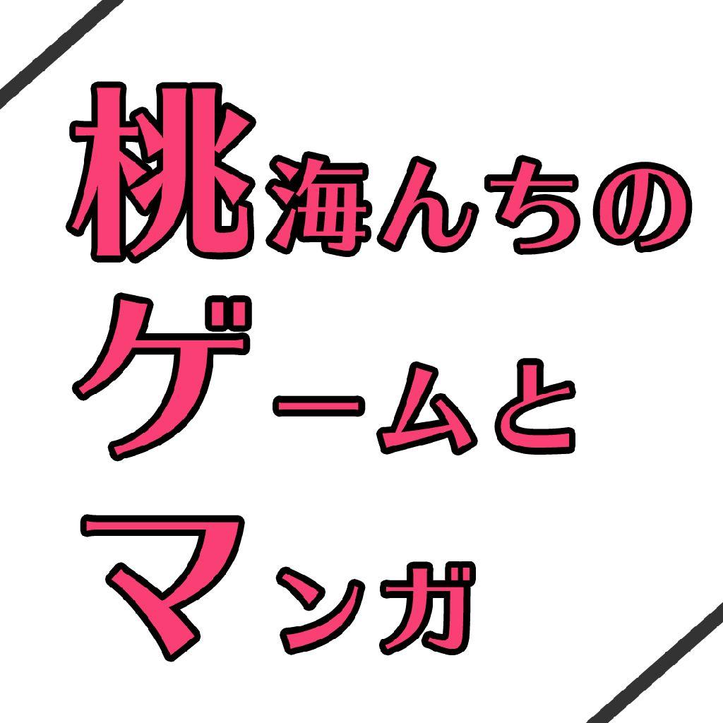 【桃ゲマ004】マンガ:X–ペケ–/新井理恵