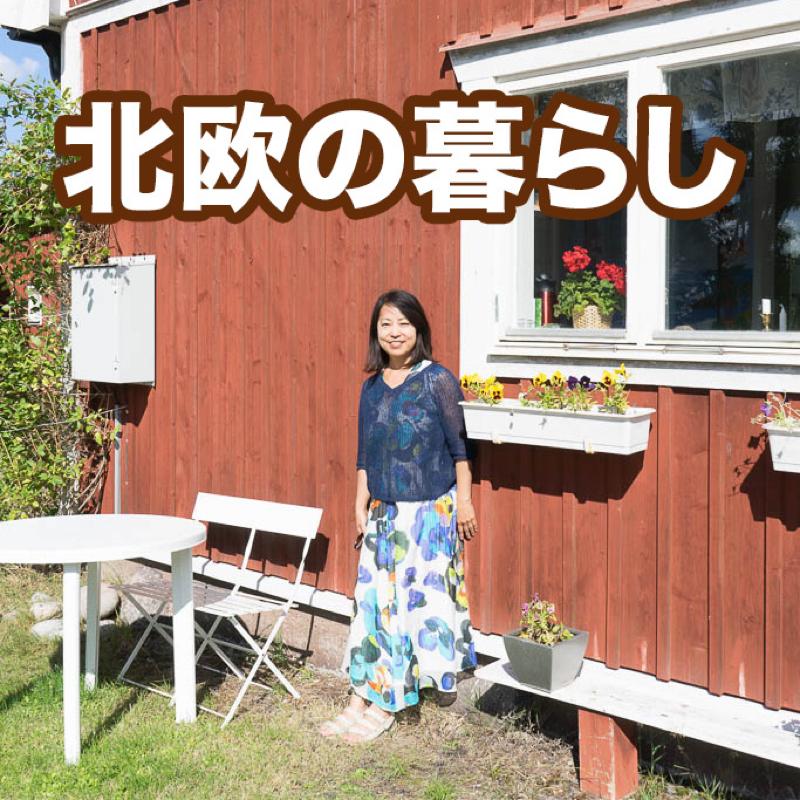 ヘイサン!北欧はトイレが男女共通⁈など、日本と異なるお話しです。