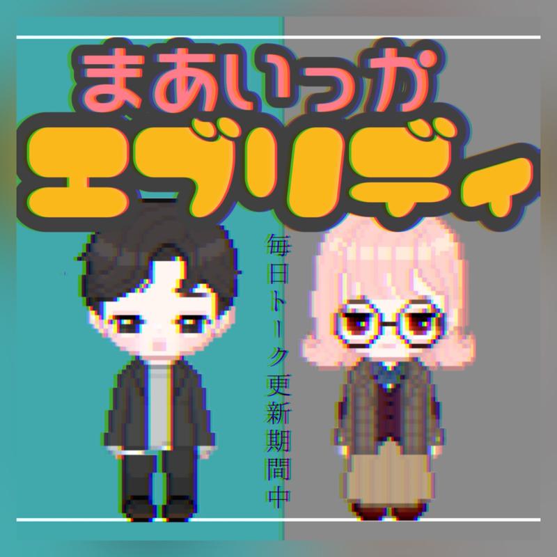 """#37 まあいっかエブリデイ「突如湧""""怒""""向合方」"""