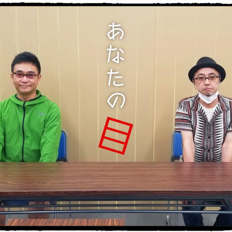 004「八嶋智人のYYY!八嶋のY!/ゲスト寺十吾さん」