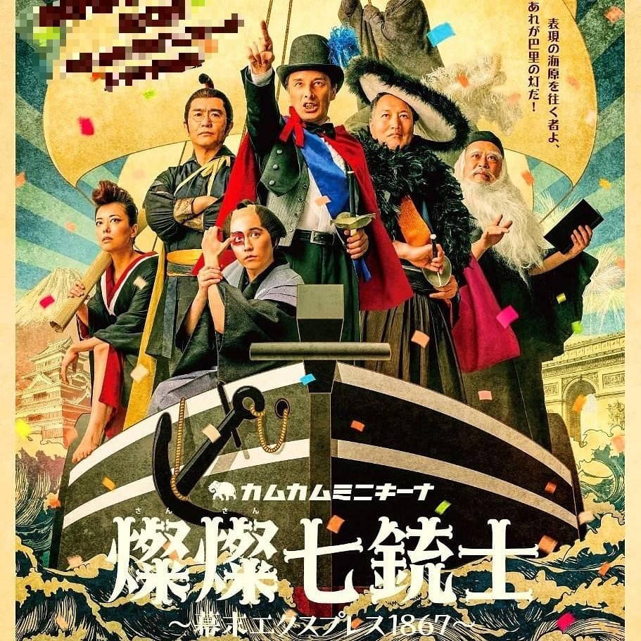 009「八嶋智人のYYY!八嶋のY!♡『あなたの目』から劇団30周年公演『燦燦七銃士』へ」
