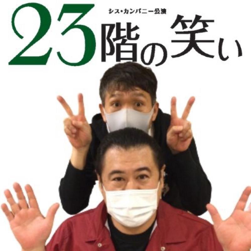 009-1「マダマダジャクハイモノ梶原善デス 」「23階の笑い」の稽古場から小手伸也さんとお届け!