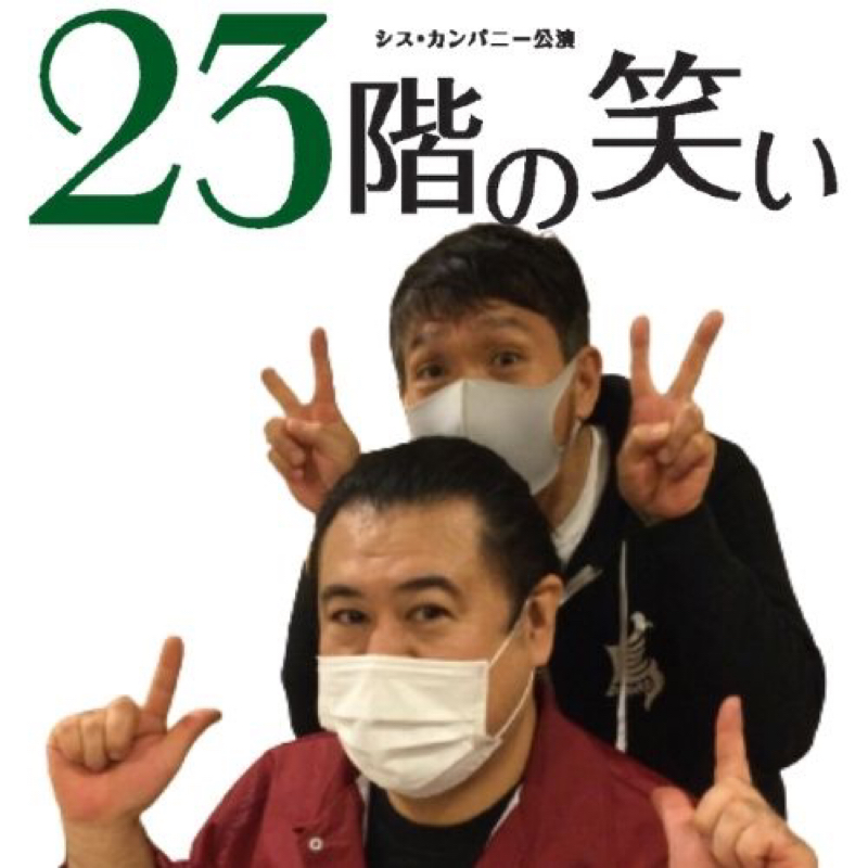 009-2「マダマダジャクハイモノ梶原善デス 」「23階の笑い」の稽古場から小手伸也さんとお届け!