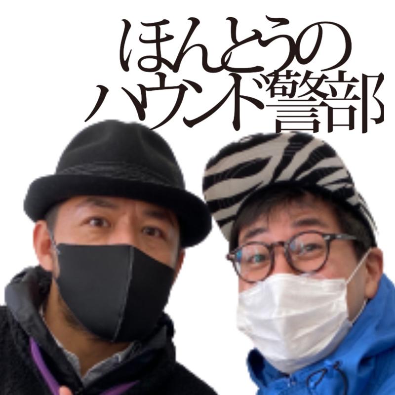 013-2「最近の鈴木浩介!!」吉原光夫さんをゲストにお迎えしてお届け!(後篇)