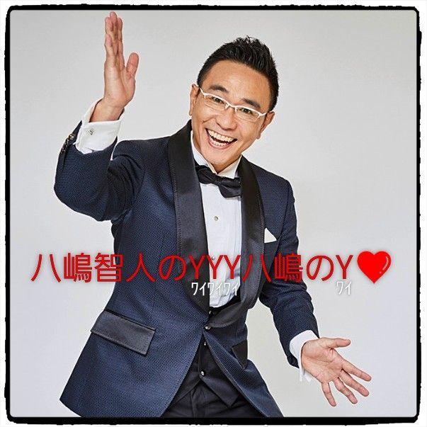 035「八嶋智人のYYY!八嶋のY!❤いつものダラダラトーク」