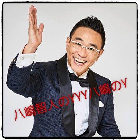 056-1「八嶋智人のYYY!八嶋のY!❤」大千穐楽スペシャル‼️part1‼️