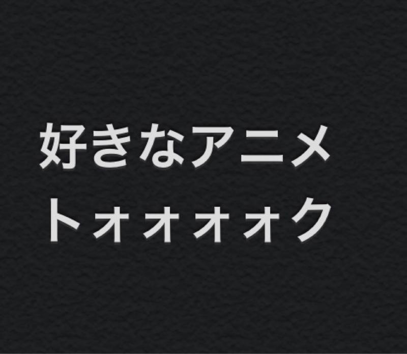 第12回 好きなアニメ、語る(前編)
