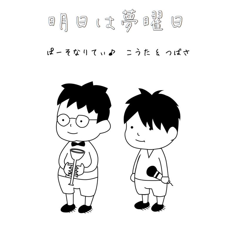#本日の朗読 「締切り」