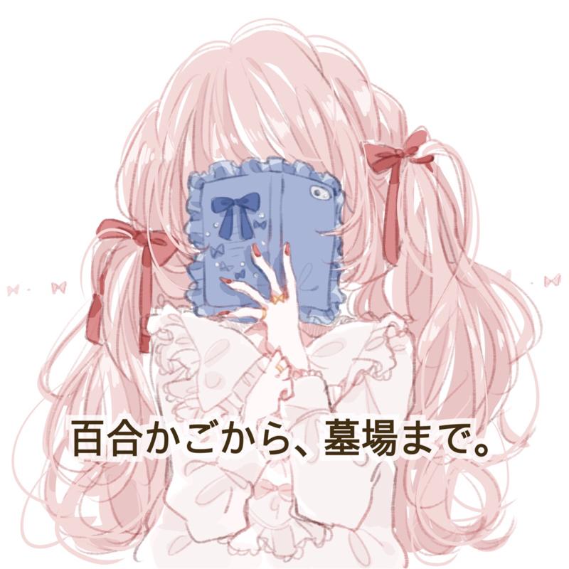 #4:百合漫画紹介『みのりと100人のお嬢様』