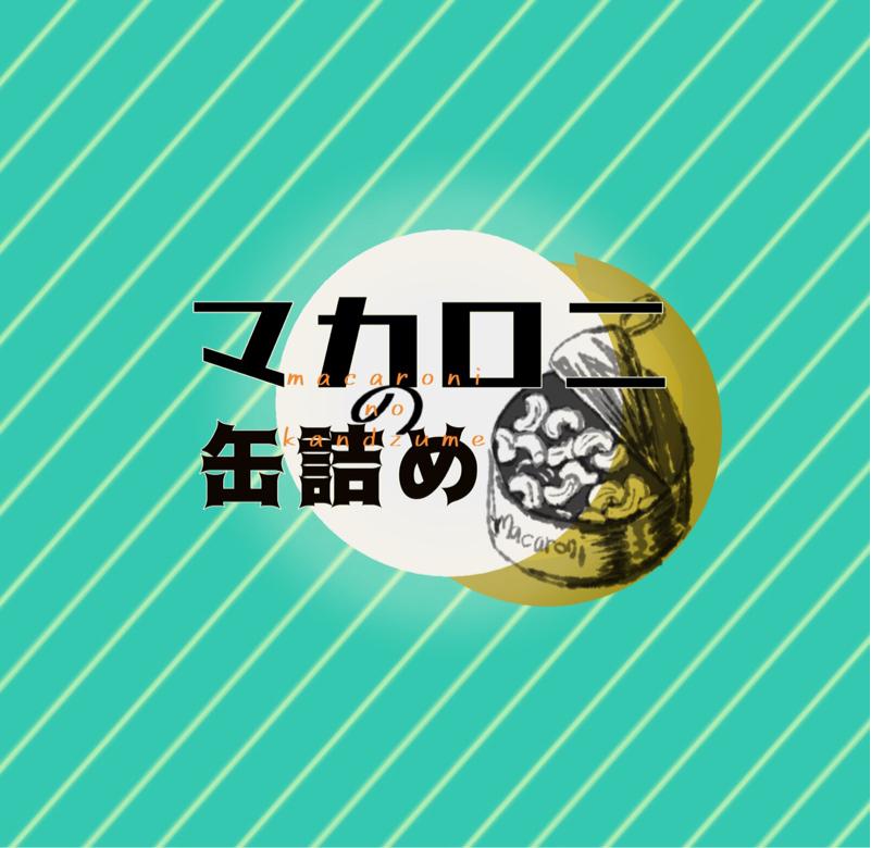 マカロニ缶ラジオ