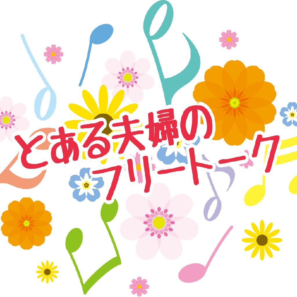 #14 とある夫婦のオススメ〜FGOフレンド編〜