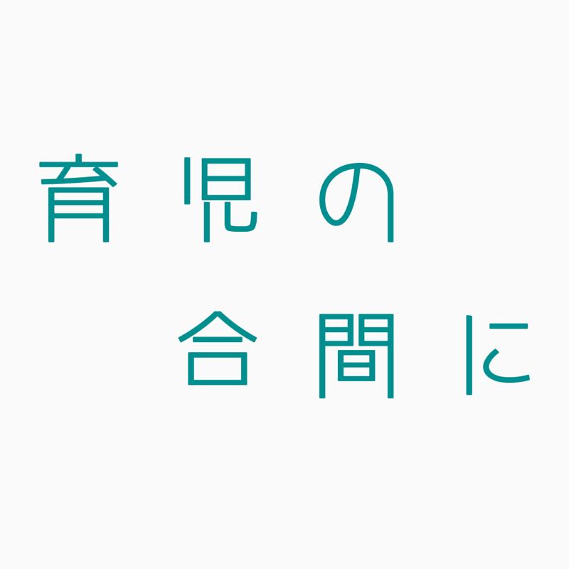 自傷行為における、爽快感と眠気 〜イライラシリーズ・最終回〜