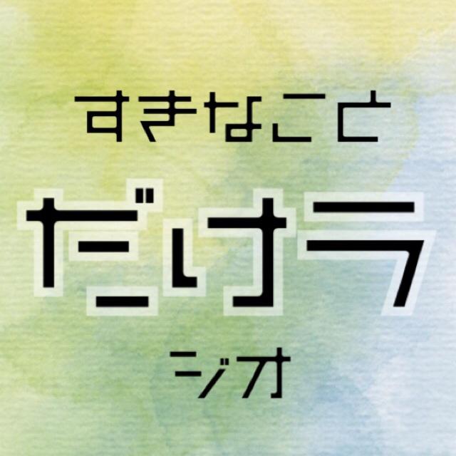 #2 夢女子としての私と審神者とかの回