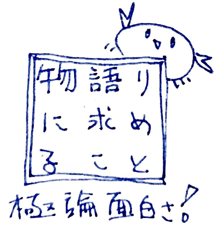 6:物語に求める事 少女漫画喫茶さんのテーマ考えてみた!