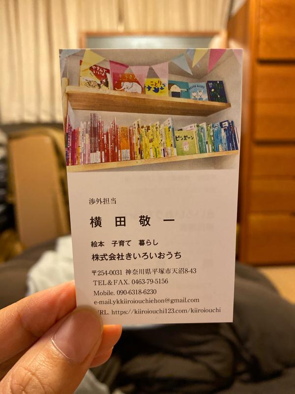 27 ケーイチ氏が読み聞かせボランティアで1番初めに読んだ絵本は