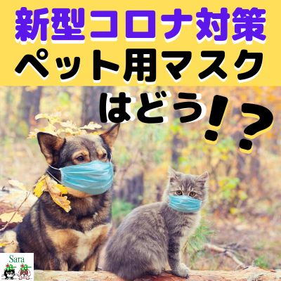 #19. 新型コロナ対策にペット用マスクはどうですか?