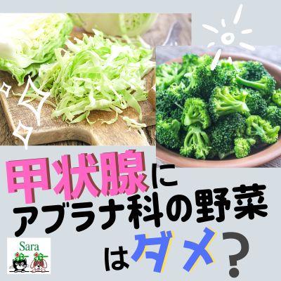 #36. 甲状腺の病気にアブラナ科の野菜はダメ?