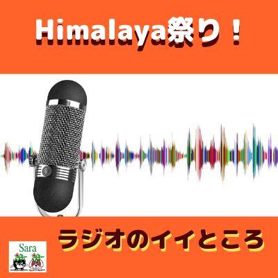 #50. Himalaya祭り:これからは音声学習の時代!ラジオのイイところ・魅力とは?