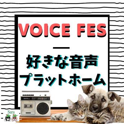 #63. 特別企画 Voice Fes: 音声配信してみませんか?自分の好きな音声プラットフォーム