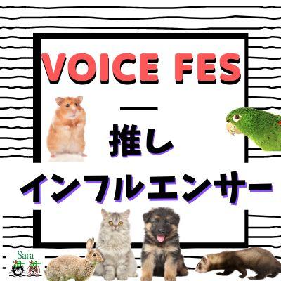 #64. 特別企画 Voice Fes: 推しのインフルエンサーは〇〇さん