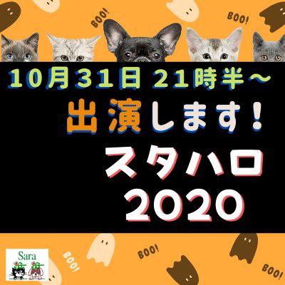 #67. スタハロ2020 に出演!LIVEのお知らせ!