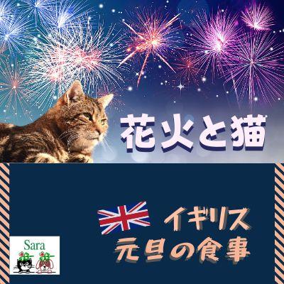 #132. イギリス人も喜ぶ!元旦に食べる日本料理 & 花火に迷惑する猫たち