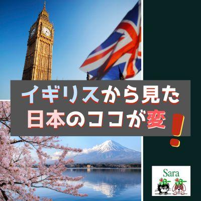 #189. 雑談:イギリスから見た日本のココが変!