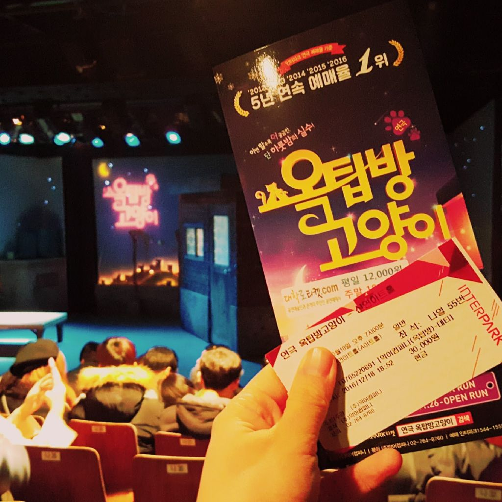 #21 韓国ミュージカル!お芝居!観劇のススメ