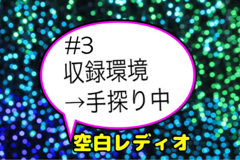 #3 収録環境・効果音・BGMなど(10:30)